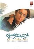 """آلبوم """"فرشته زمینی"""" با صدای حامد هاکان منتشر می شود / دو سال پس از فوت خواننده"""