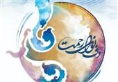 """راه یافتگان به مرحله نهایی جشنواره """"دف؛ نوای رحمت"""" معرفی شدند"""