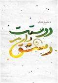 """دوستت دارم دمشق"" منتشر شد"