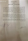 امضای اولیه اعلامیه قانون اساسی سودان توسط معارضان و شورای نظامی