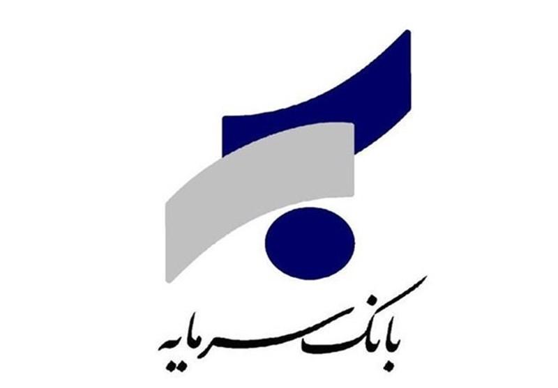 اطلاعیه بانک سرمایه در خصوص ساعات کار شعب استانهای گیلان و مرکزی