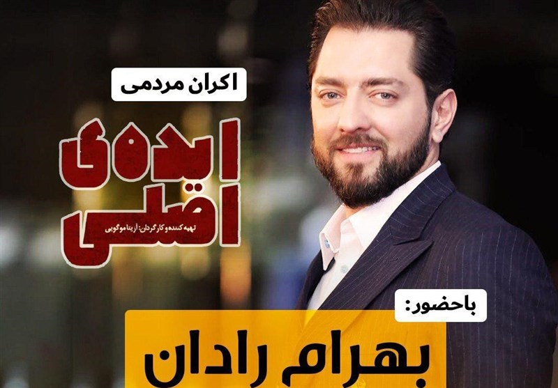 """فیلم """"ایده اصلی"""" با حضور بهرام رادان در پردیس سینمایی هویزه مشهد اکران مردمی میشود"""