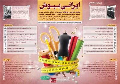 اینفوگرافیک/ ایرانی، ایرانی بپوش...