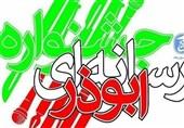 سومین جشنواره رسانهای ابوذر در استان سمنان برگزار میشود