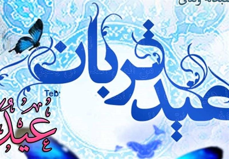قم| عید قربان روز اثبات عشق به خداست