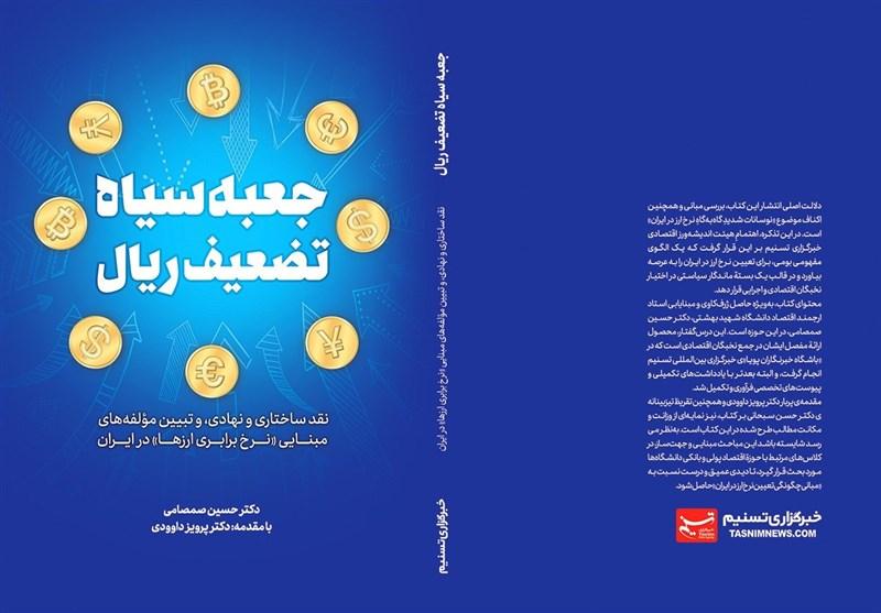 نرخ مناسب دلار چقدر است؟ - اخبار بازار ایران