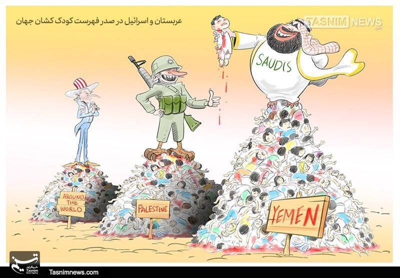 کاریکاتور/ عربستانواسرائیل در صدر فهرست کودککشان جهان