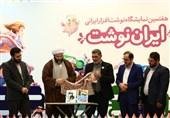 افتتاح هفتمین دوره نمایشگاه «ایراننوشت»/ تأسیس منطقه ویژه اقتصادی اسباببازی