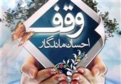 بهرهوری از موقوفات استان البرز 100 درصد افزایش یافت
