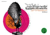 آنچه در هفتمین سمینار بینالمللی جشنواره نمایشهای آیینی و سنتی خوانده میشود