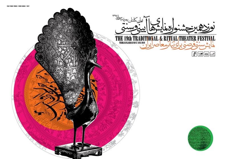 انتشار نخستین تیزر رسمی جشنواره نمایشهای آیینی و سنتی+فیلم