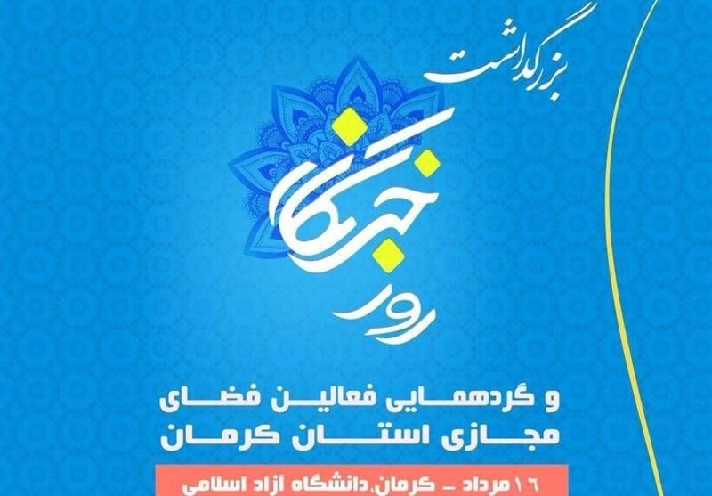 آئین بزرگداشت روز خبرنگار در کرمان برگزار شد