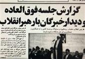 بازخوانی یک انتخاب مجدد؛ روزی که آیتالله خامنهای رهبر انقلاب شدند