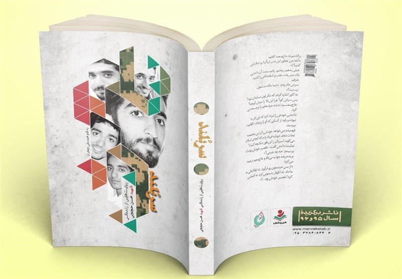 """""""سربلند""""؛ روایت زندگی شهید حججی 45 هزار تایی شد"""