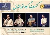 گروه نغمه عشاق در شیراز به روی صحنه می رود
