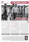 خط حزبالله 196| ده برابر بیشتر