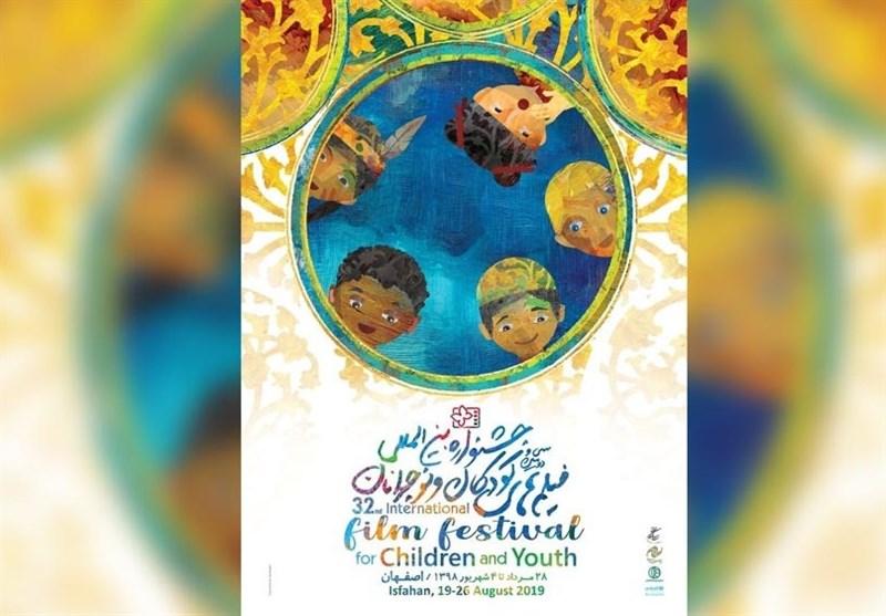 اصفهان  اسامی داوران 3 بخش بینالملل جشنواره فیلمهای کودکان و نوجوانان اعلام شد
