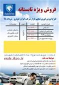 فروش ویژه تابستان 4 محصول ایران خودرو از شنبه 19 مرداد + جزئیات
