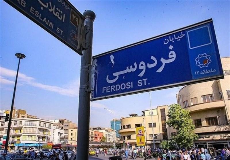 عکس  خیابان فردوسی تهران، 64 سال قبل