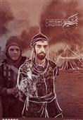 انتشار پوستر جدید خانه طراحان در سالروز شهادت محسن حججی