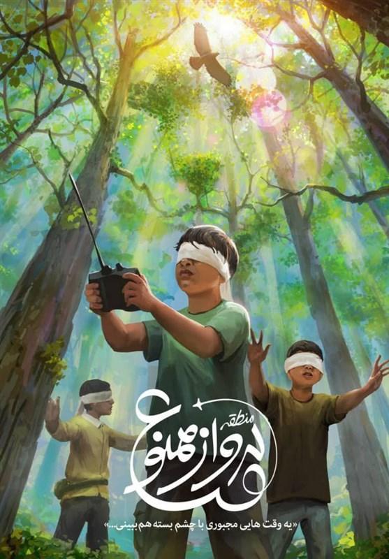 انتشار تیزر پوستر فیلم سینمایی منطقه پرواز ممنوع