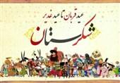 «شکرستان» از عید قربان به تلویزیون میآید