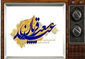 جشن تلویزیون در عید قربان؛ از نمایشِ «بلهبرون» تا «نیش زنبور»