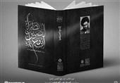 توزیع کتاب «إنّ مع الصبر نصراً» در عراق