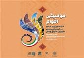 موسیقی اقوام به فرهنگسراهای تهران میآید