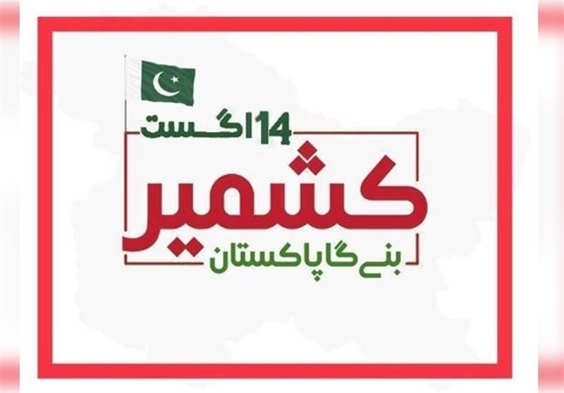 پاکستان کا یوم آزادی مقبوضہ کشمیر سے منسوب