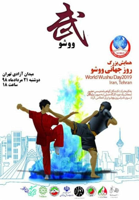 با حضور مسئولان ورزش؛ همایش روز جهانی ووشو برگزار میشود