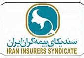 دبیرکل سندیکای بیمهگران ایران: ضریب نفوذ بیمه در سطح کشور 2.4 است