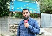زندگی به رنگ فقر در روستای کیاسه گیلان+فیلم
