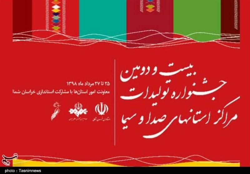 جشنواره استانهای صداوسیما به روایت عبدالرضا اکبری و رئیس شبکه مستند