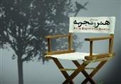 اکران فیلمهای هنر و تجربه در پردیس ملت با نمایش 2 مستند آغاز شد