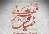 دورهمی شاعران پارسیزبان از 5 کشور در خبرگزاری تسنیم