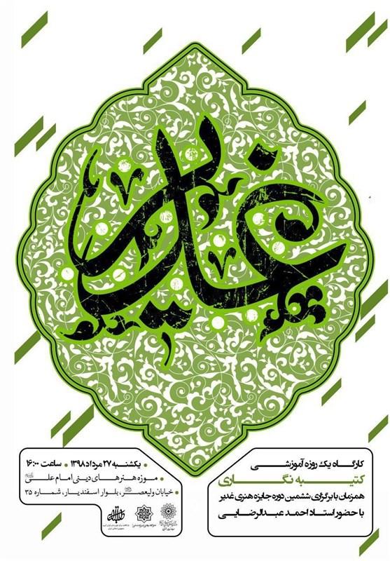 کارگاه آموزش کتیبه نگاری به مناسبت عید غدیر برگزار میشود