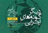 انتشار فراخوان بخش دیگرگونههای اجرایی سی و هشتمین جشنواره بینالمللی تئاتر فجر