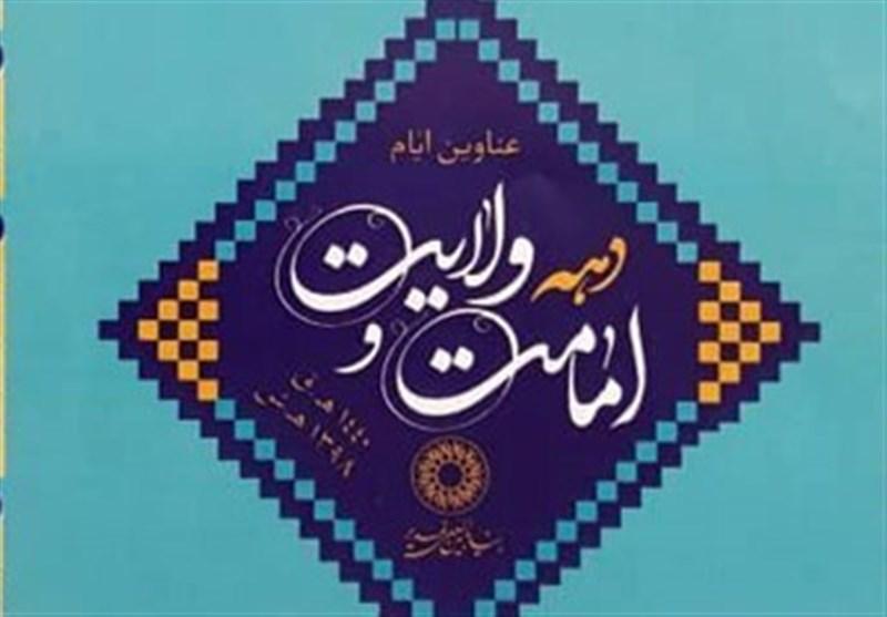 270 برنامه فرهنگی در دهه امامت و ولایت در گلستان اجرا میشود