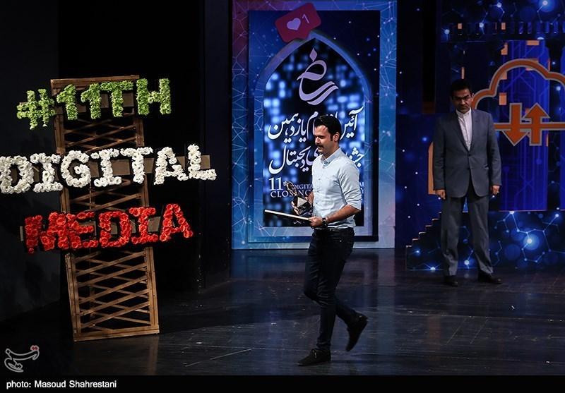 تقدیر از برگزیدگان جشنواره یازدهم رسانه های دیجیتال