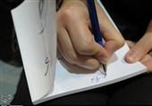 کتاب «نام سیدرضا» خاطرات آزاده فراری از زندان بعث رونمایی شد