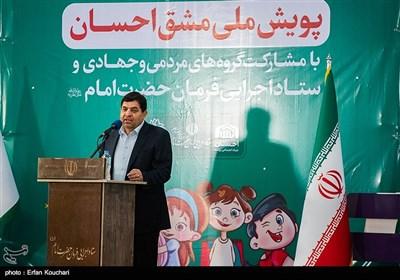 سخنرانی محمد مخبر رئیس ستاد اجرایی فرمان امام (ره) در آیین افتتاح پویش ملی (( مشق احسان ))