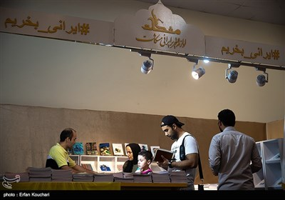 آیین افتتاح پویش ملی (( مشق احسان ))