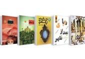 نامزدهای بخش کودک و نوجوان جایزه شهید اندرزگو اعلام شد