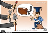 کاریکاتور/ «دکتر، مهندسِ بیکار»|بیکاران باسواد توقع پشتمیز نشینی دارند