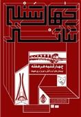 بوستانهای عباس آباد چهارشنبهها تئاتری میشوند