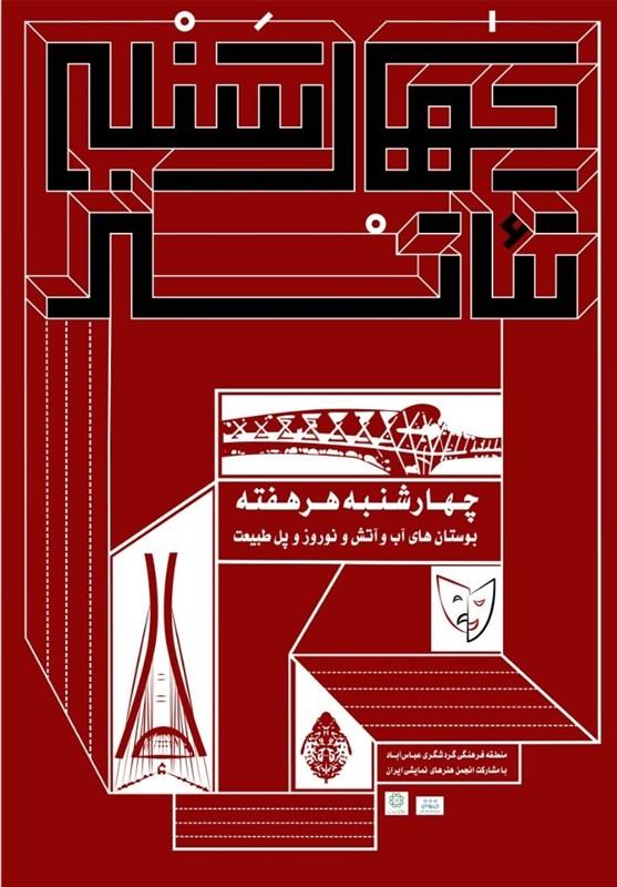 بوستانهای عباس آباد چهارشنبهها تئاتری میشوند- اخبار فرهنگی – مجله آیسام