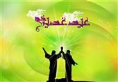 جشن بزرگ عید غدیر خم در کرمان برگزار شد
