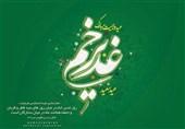 ثواب روزۀ عید غدیر