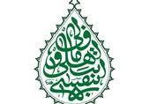 شعار مشترک هیئات مذهبی در ماه محرم 1441 انتخاب شد